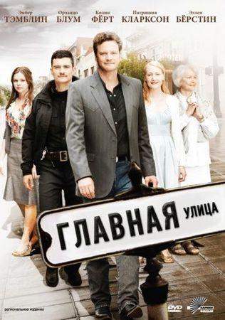 Смотреть фильм Главная улица