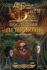 Смотреть фильм Последний лепрекон