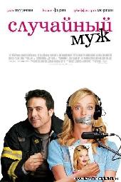 Смотреть фильм Случайный муж