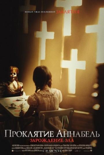 Смотреть фильм Проклятие Аннабель: Зарождение зла