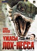 Смотреть фильм Ужасы Лох-Несса