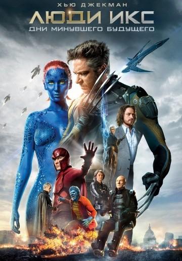Смотреть фильм Люди Икс: Дни минувшего будущего