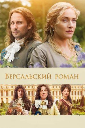 Смотреть фильм Версальский роман