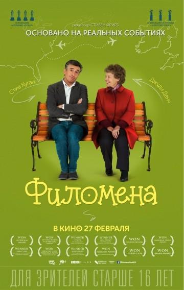 Смотреть фильм Филомена