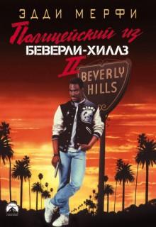 Смотреть фильм Полицейский из Беверли-Хиллз 2