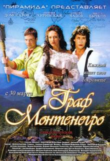 Смотреть фильм Граф Монтенегро