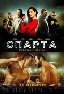 Смотреть фильм Спарта