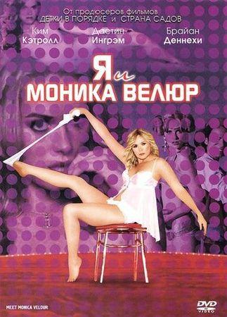 Смотреть фильм Я и Моника Велюр