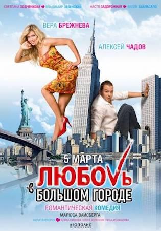 Смотреть фильм Любовь в большом городе 1