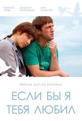 Смотреть фильм Если бы я тебя любил