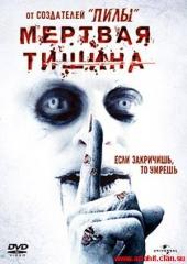 Смотреть фильм Мертвая тишина