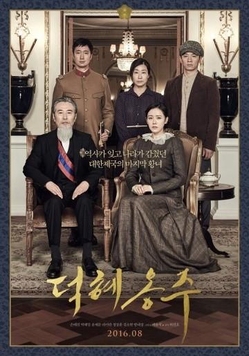 Смотреть фильм Принцесса Токхе