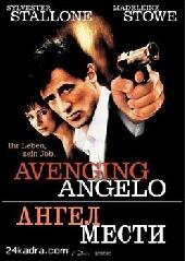 Смотреть фильм Ангел мести
