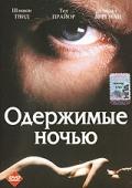Смотреть фильм Одержимые ночью