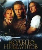 Смотреть фильм Кольцо Нибелунгов