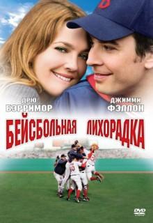 Смотреть фильм Бейсбольная лихорадка