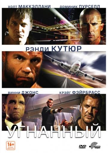 Смотреть фильм Угнанный