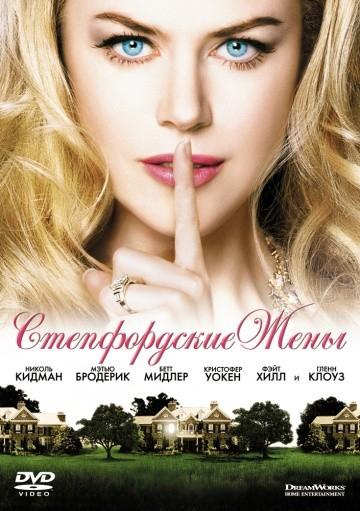 Смотреть фильм Стэпфордские жены