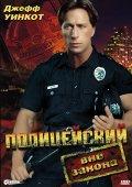 Смотреть фильм Полицейский вне закона