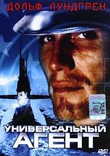 Смотреть фильм Универсальный агент