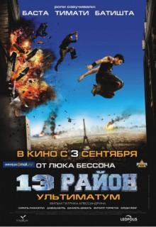 Смотреть фильм 13-й район: Ультиматум