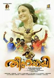 Смотреть фильм Теетта Раппаи