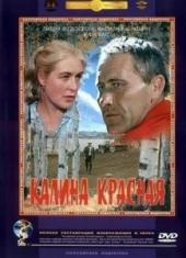Смотреть фильм Калина красная
