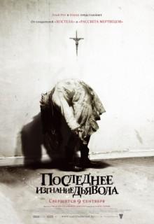 Смотреть фильм Последнее изгнание дьявола