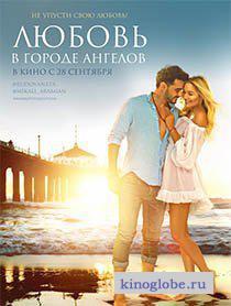 Смотреть фильм Любовь в городе ангелов