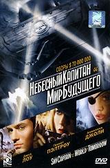 Смотреть фильм Небесный капитан и мир будущего
