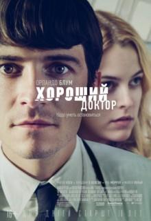 Смотреть фильм Хороший доктор