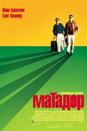 Смотреть фильм Матадор