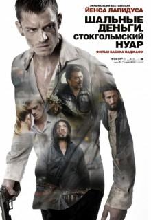 Смотреть фильм Шальные деньги: Стокгольмский нуар