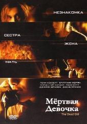 Смотреть фильм Мертвая девочка