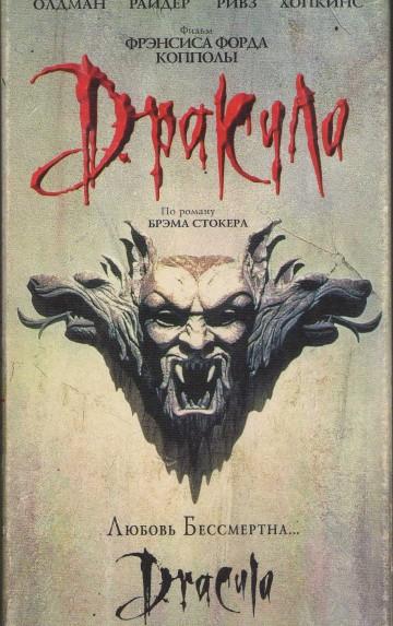 Смотреть фильм Дракула