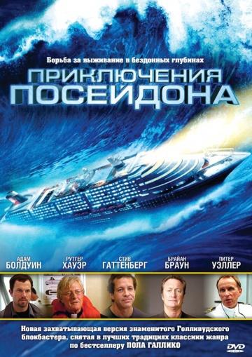 Смотреть фильм Приключения Посейдона