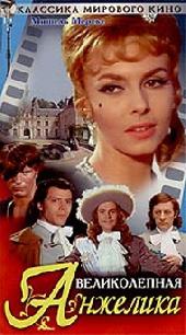 Смотреть фильм Великолепная Анжелика