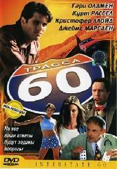 Смотреть фильм Трасса 60