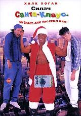 Смотреть фильм Силач Санта Клаус