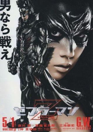 Человек-зебра 2: Атака на Зебра-Сити
