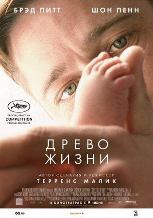 Смотреть фильм Древо жизни