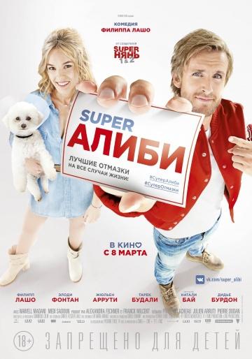 Смотреть фильм SuperАлиби