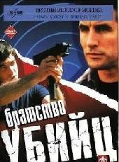 Смотреть фильм Братство убийц