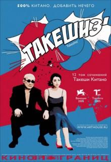 Смотреть фильм Такешиз