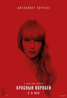 Смотреть фильм Красный воробей