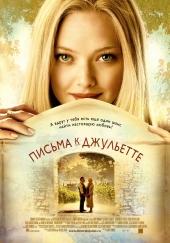 Смотреть фильм Письма к Джульетте