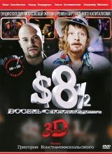 Смотреть фильм Восемь с половиной долларов