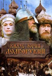 Смотреть фильм Князь Юрий Долгорукий