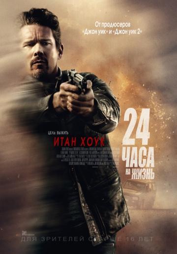 Смотреть фильм 24 часа на жизнь