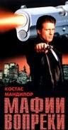 Смотреть фильм Мафии вопреки